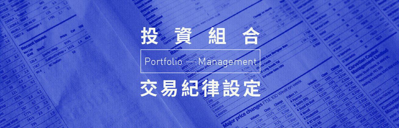 投資組合交易紀律設定