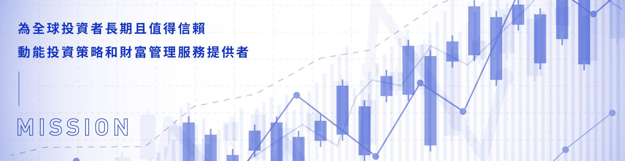 使命 - 為全球投資者長期且值得信賴,價格圖形比對和財富管理服務提供者