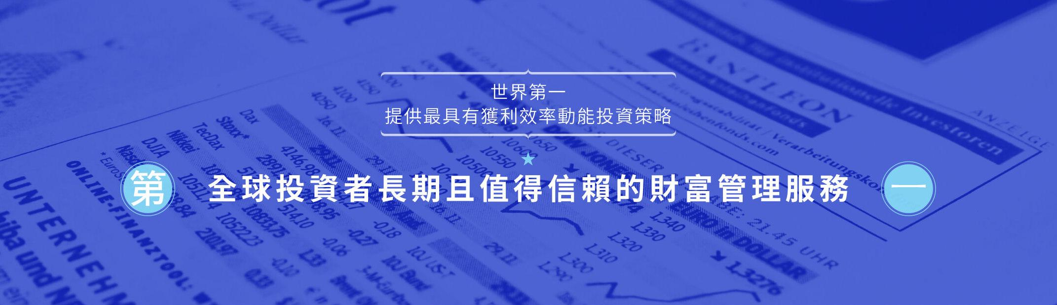 世界第一提供100%精確價格圖形比對,全球第一投資者長期且值得信賴的財富管理服務