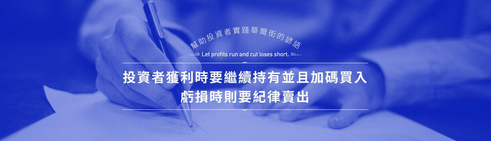 幫助投資者實踐華爾街的諺語,Let profits run and cut loses short,投資者獲利時要繼續持有並且加碼買入虧損時則要紀律賣出